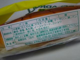 つるやパン の サラダパン