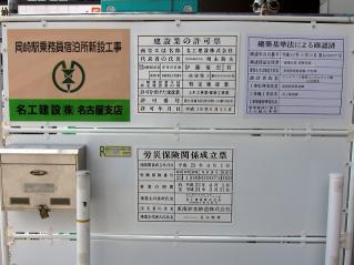 岡崎駅乗務員宿泊所新設工事