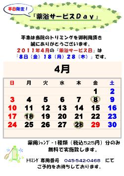 2011.4月薬浴サービスDay