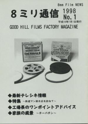 8ミリ通信No.1 表紙