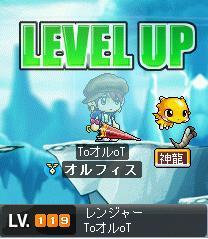 レベル119w