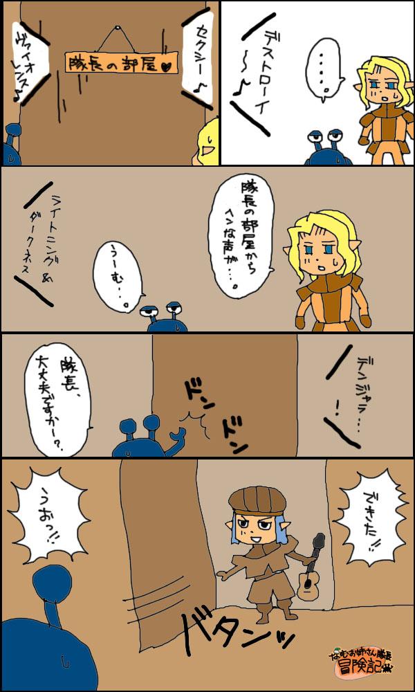 獣漫画220