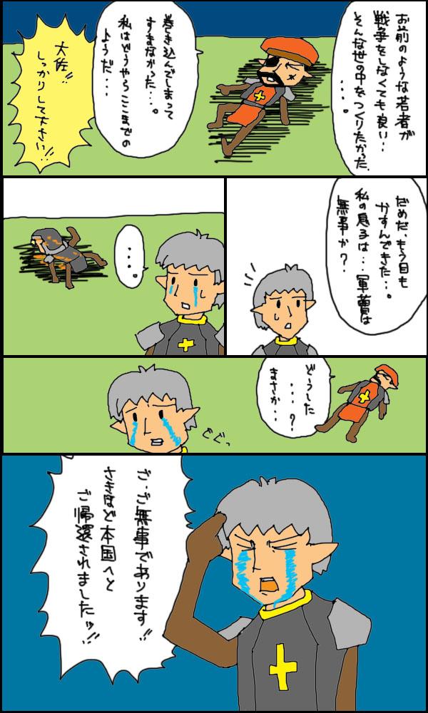 獣漫画227
