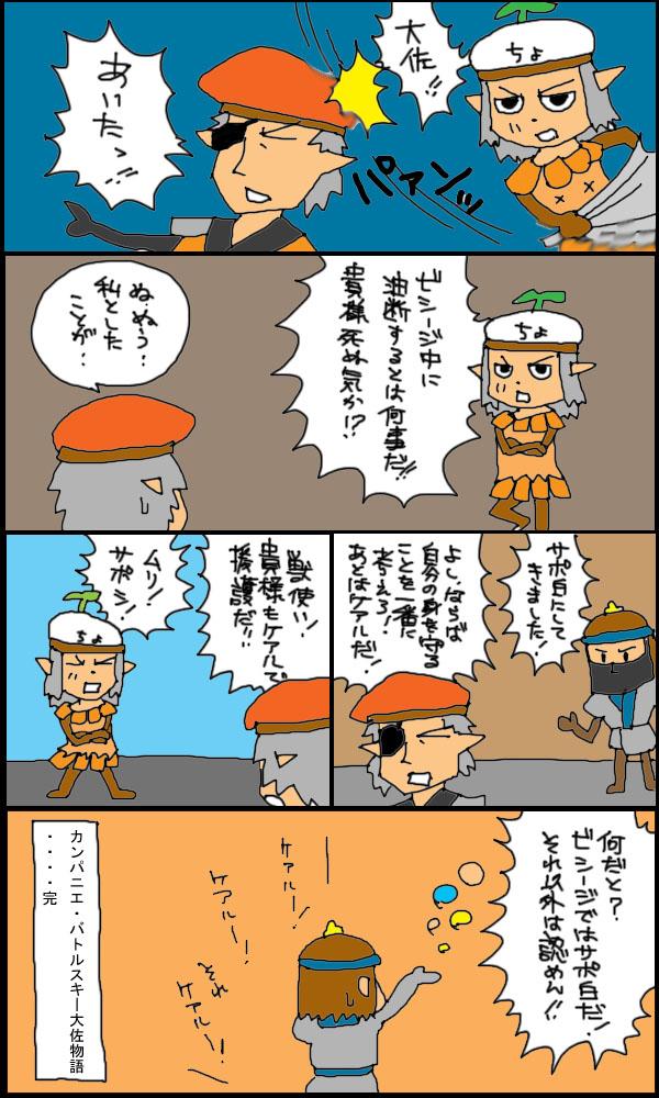獣漫画229