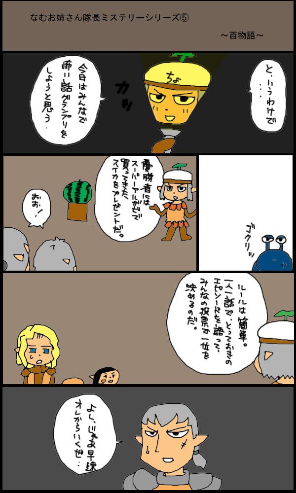 獣漫画230