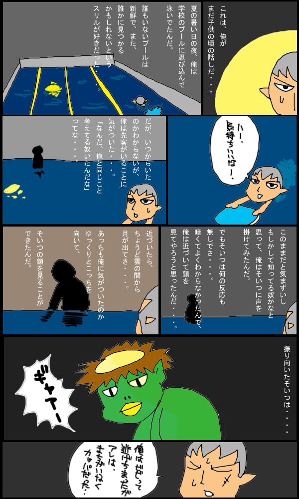 獣漫画231