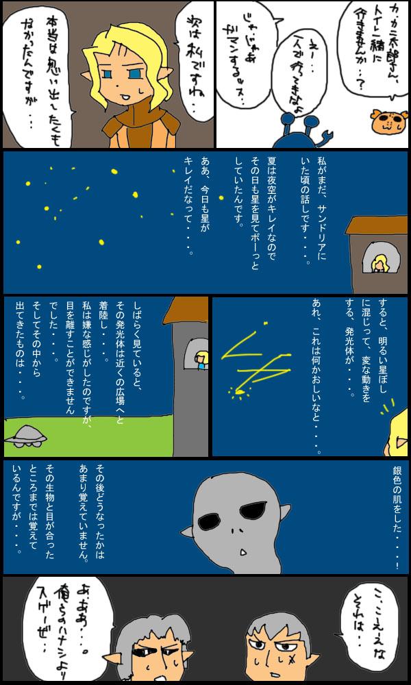 獣漫画233