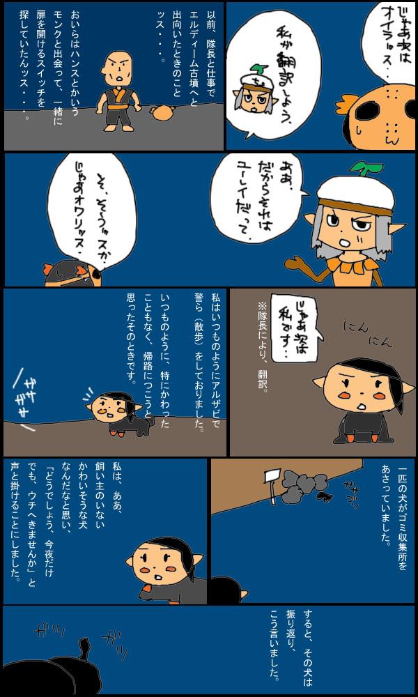 獣漫画234