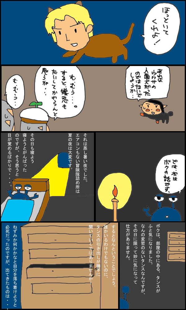 獣漫画235