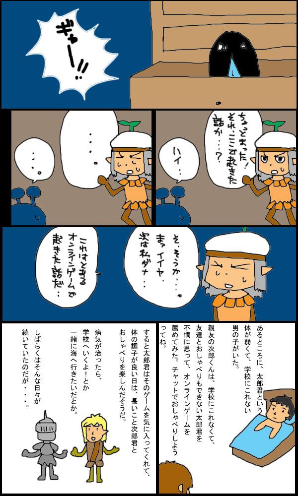 獣漫画236