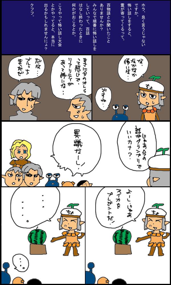 獣漫画238