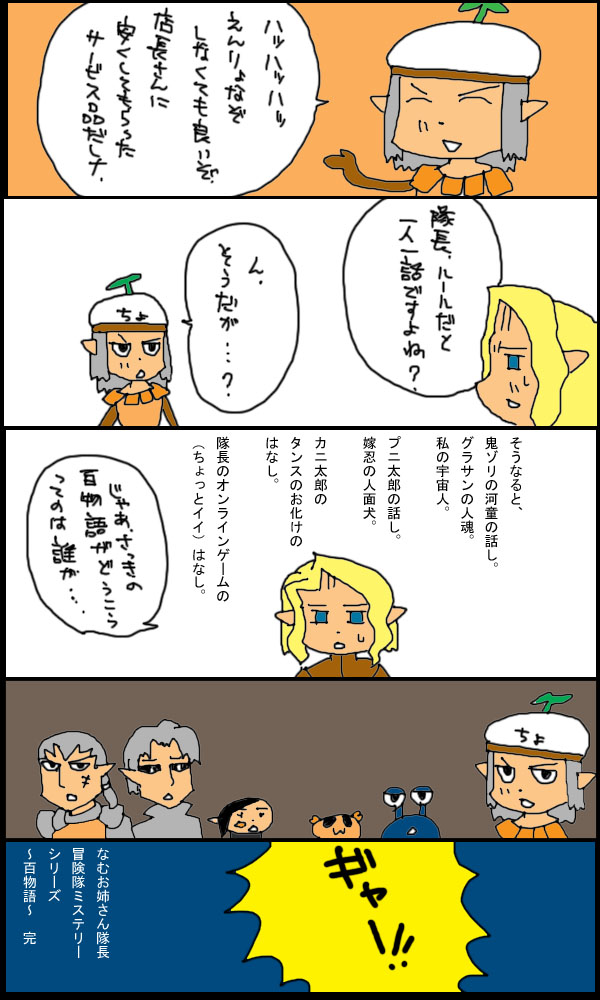 獣漫画239