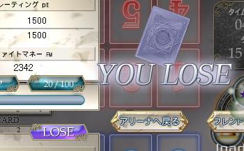 初負け(´・ω・`)