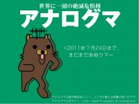 アナロ熊は著作権フリーです。