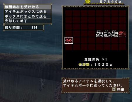 真紅の角3 2011.11.1