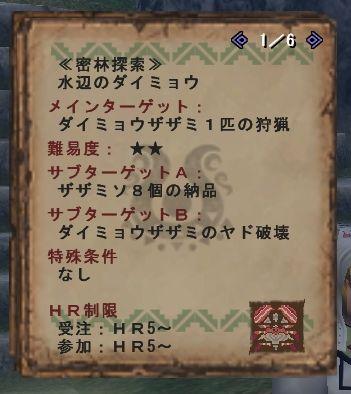 真紅の角1 2011.11.1