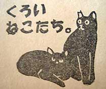kuroinekotachi2.jpg