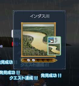 最初はインダス川発見です