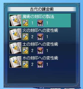 錬金新レシピ!!