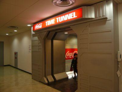 スタディーゾーン<タイムトンネル>