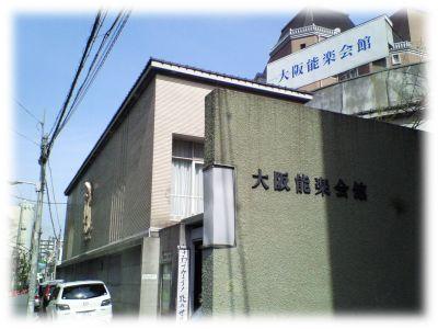 大阪能楽会館