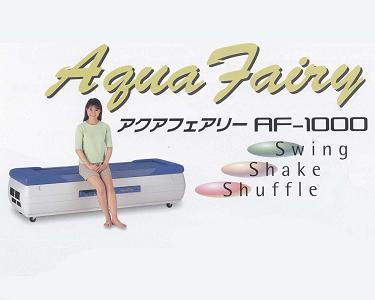 アクアフェアリーAF-1000