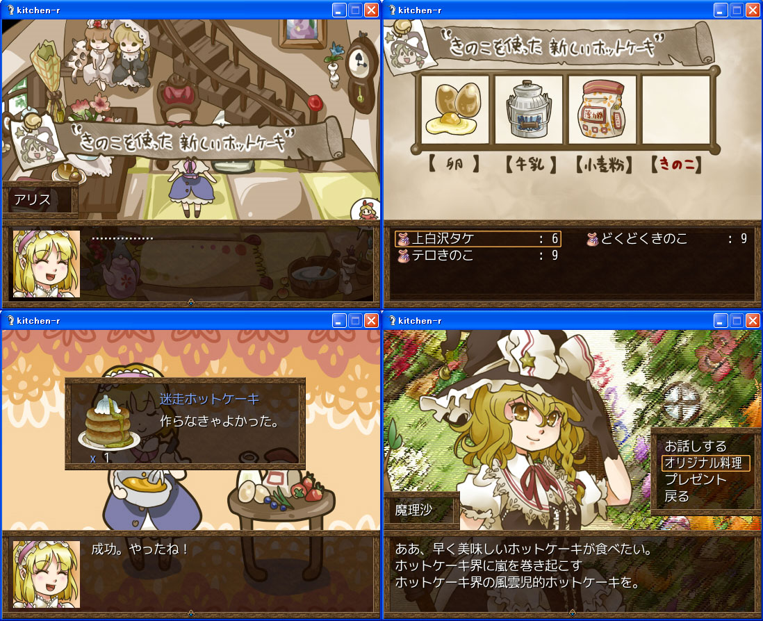 アリスのレシピ帳