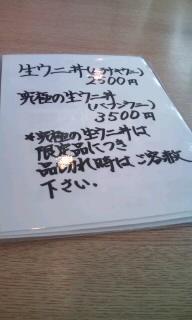20090718 佐藤食堂メニュー
