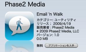 walkmail1