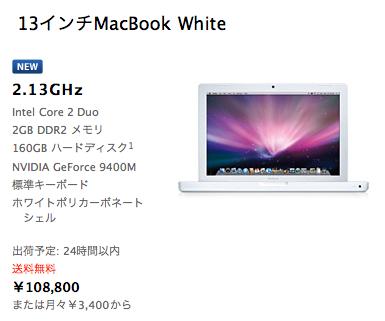whitemacbook