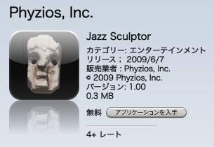 jazzsculper1