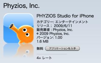 phyzios1