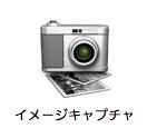 imagecapture1
