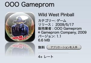 wwpiball1