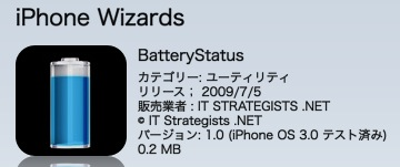 batterystatus1