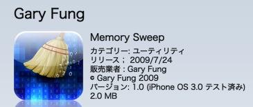 memorysweep