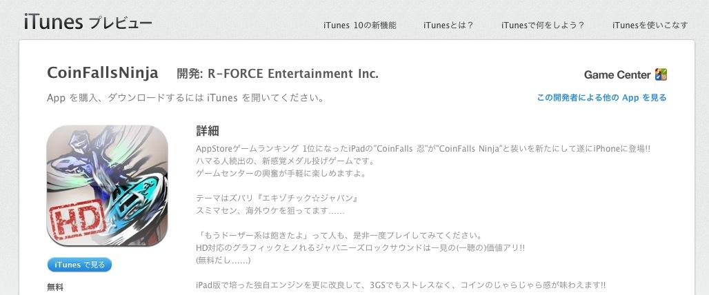 スクリーンショット(2011-04-15 12.24.55)