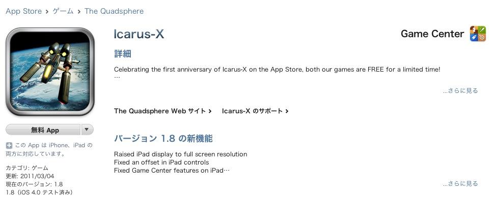 スクリーンショット(2011-04-16 10.00.04)