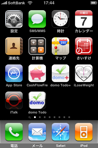 iphone home0907