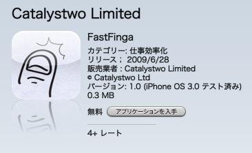 fastfinga1.jpg