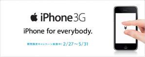 h1_iphone3g.jpg