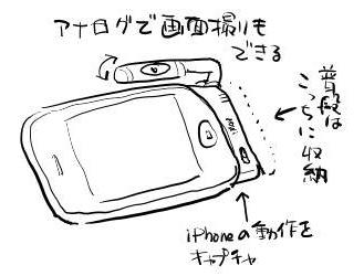 iphonemovie.jpg