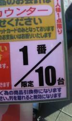 初売り整理券'09