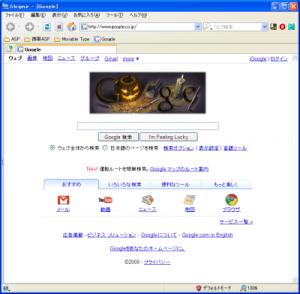 Googleのロゴがハロウィン