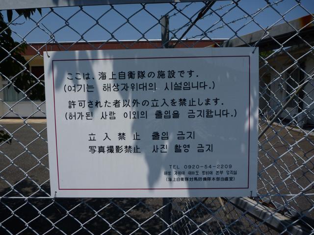 4基地フェンス