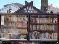石橋商店街入り口の池田まちかど図書館