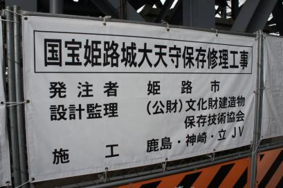 国宝姫路城大天守保存修理工事