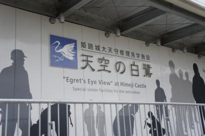 姫路城大天守修理見学施設 天空の白鷺