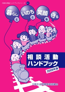 09-handbook.jpg