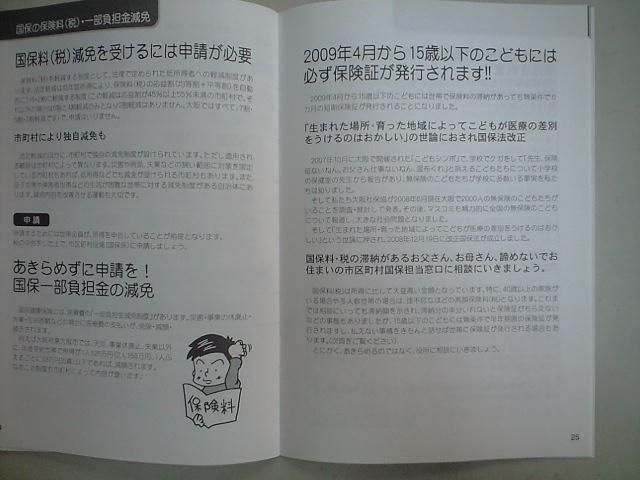 20090224224510.jpg
